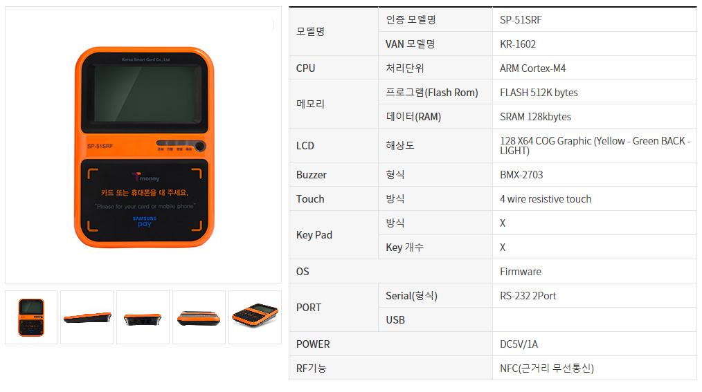 광우정보통신(주)  KR-1602