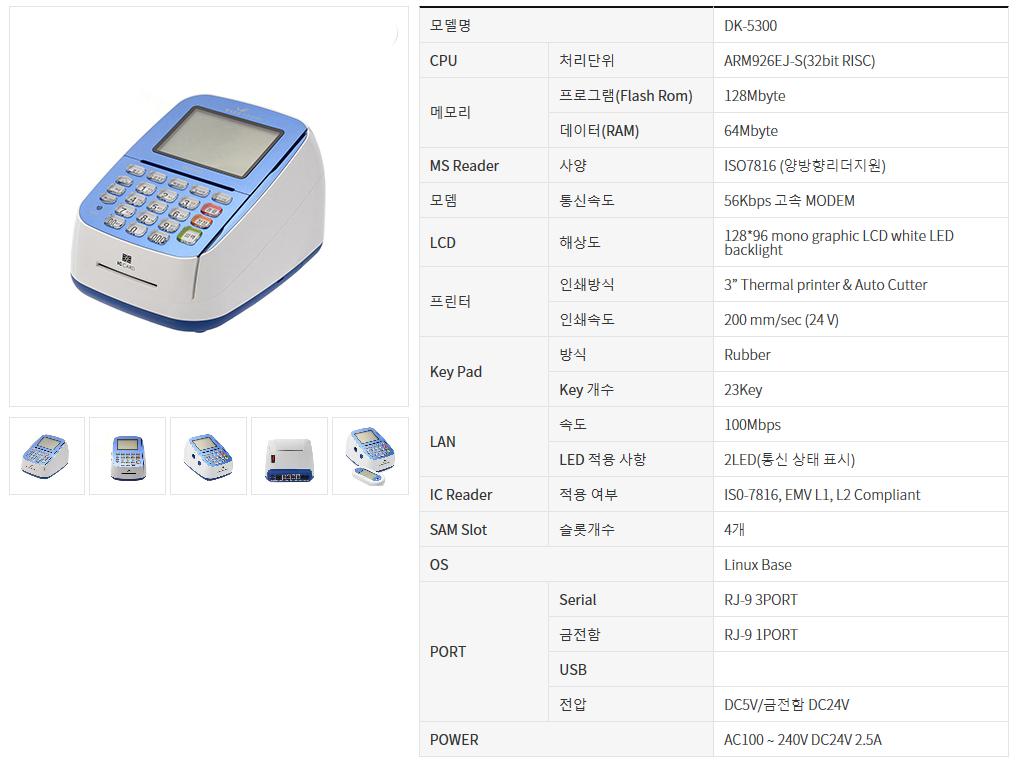 광우정보통신(주)  DK-5300