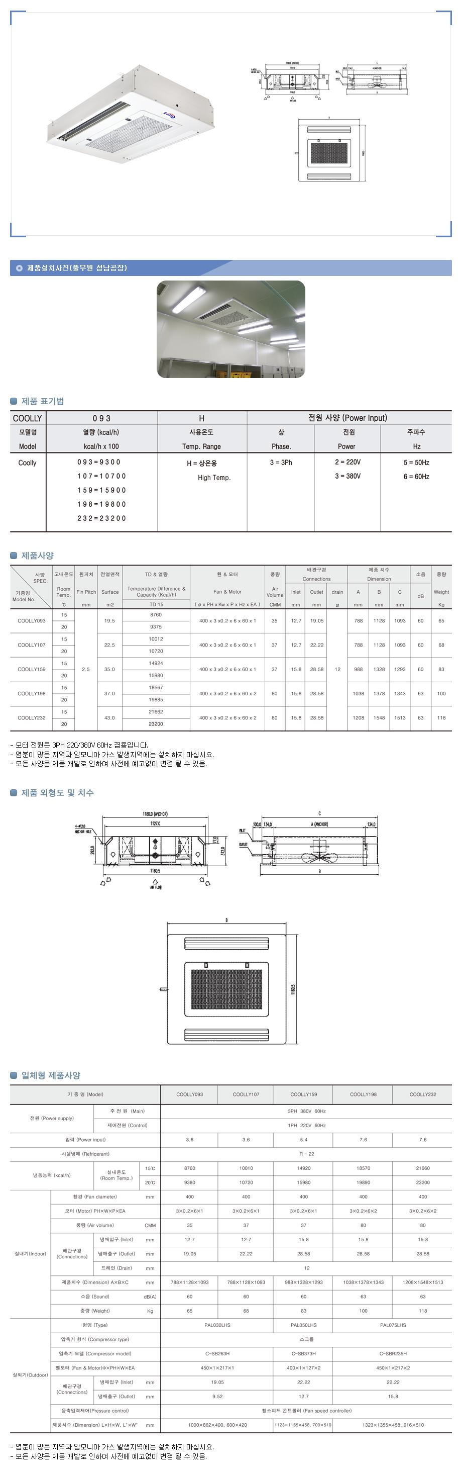 경동산업(주)  COOLLY-Type 1