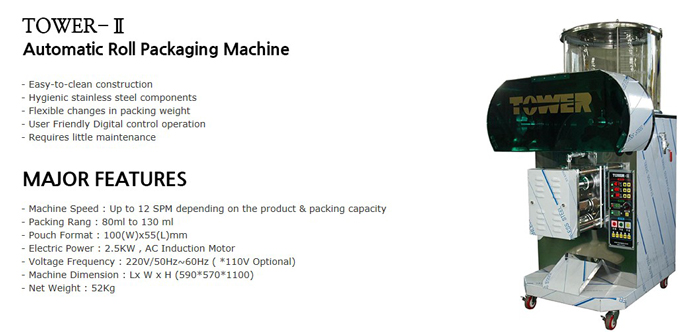 KYUNGSEO E&P Automatic Roll Packaging Machine Tower-II