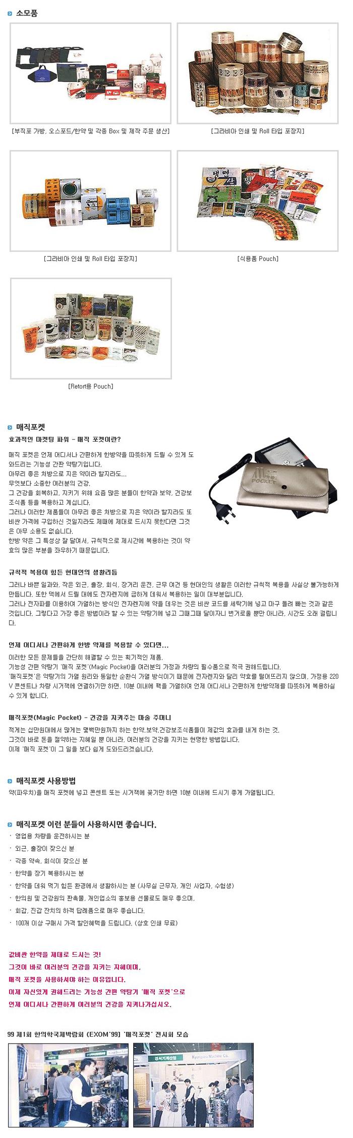 경서 이앤피 소모품