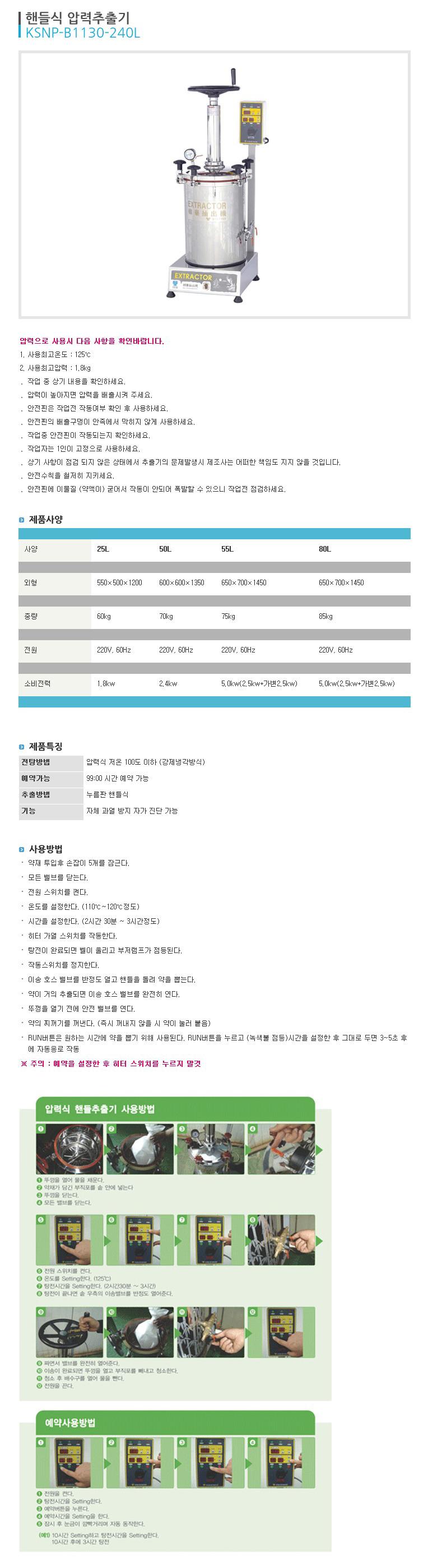 경서 이앤피 핸들식 압력추출기 KSNP-B1130-240L
