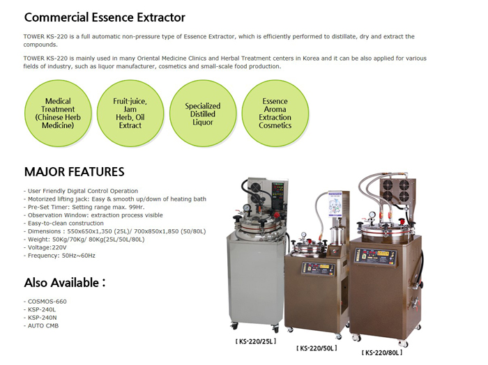 KYUNGSEO E&P Commercial Essence Extractor KS220