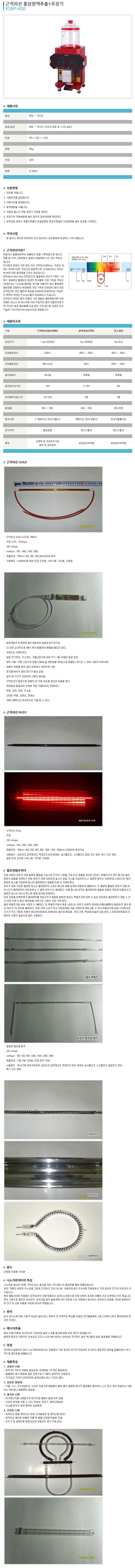 경서 이앤피 근적외선 홍삼원액추출+포장기 KSRP-400