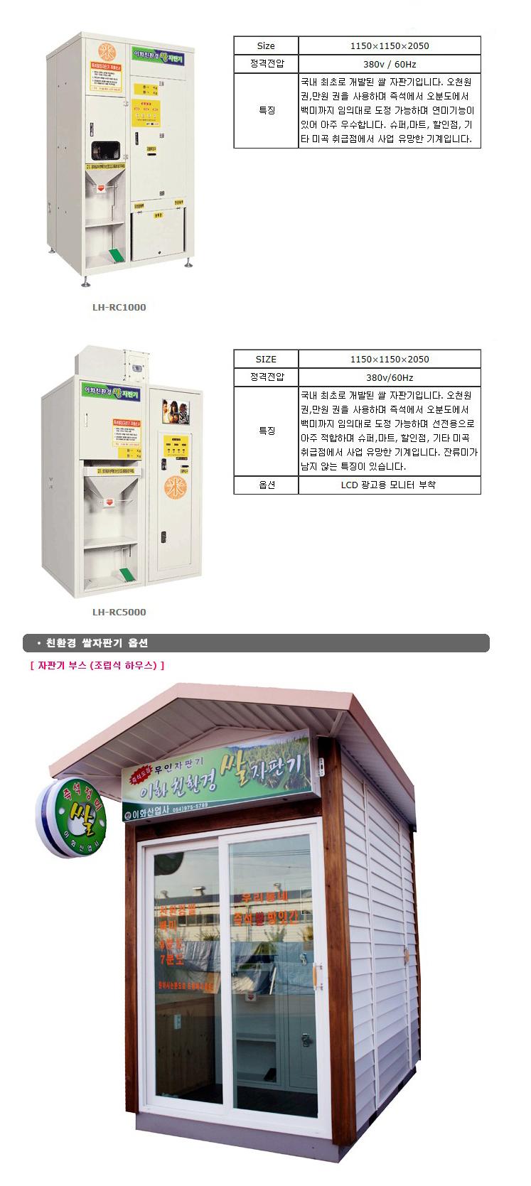 이화산업사 친환경 쌀자판기
