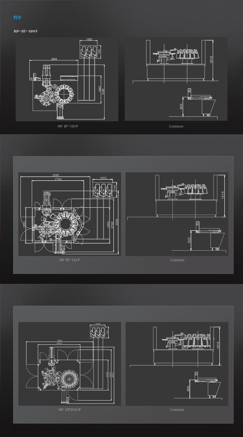 (주)리팩 Vacuum TV/TVF Series 9