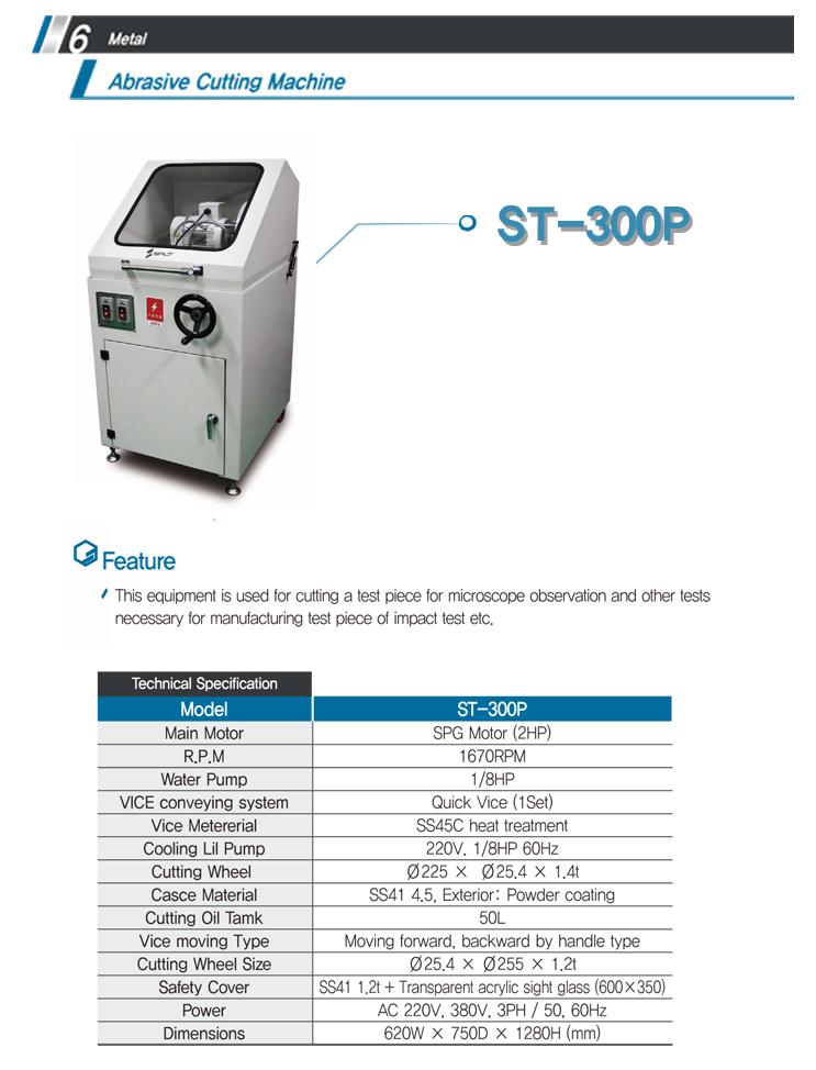 LIGHT-SALT Abrasive Cutting Machine ST-300P
