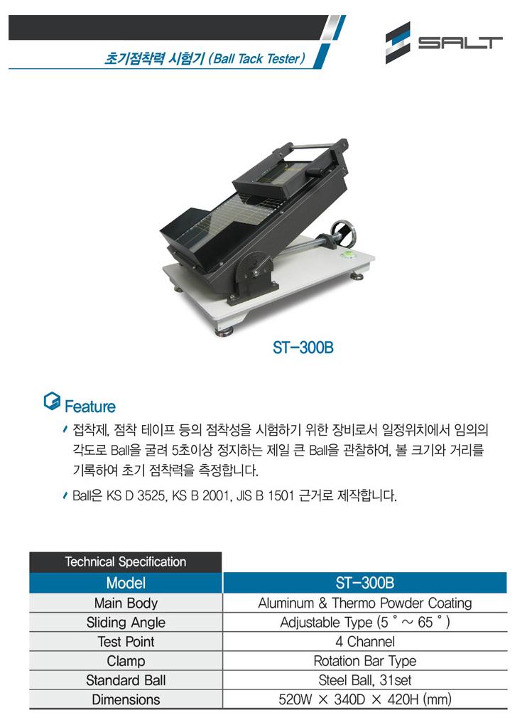 (주)쏠트 초기점착력 시험기 ST-300B 1