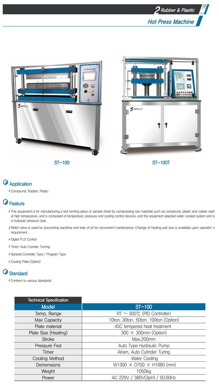 LIGHT-SALT Hot Press Machine ST-100T