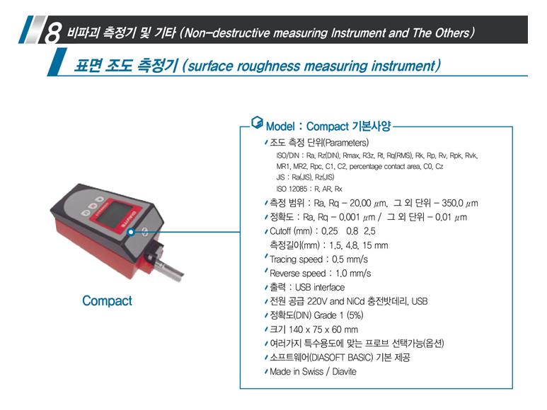 (주)쏠트 표면 조도 측정기 Compact