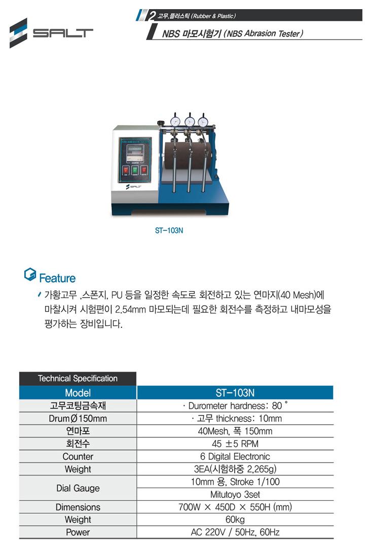 (주)쏠트 NBS 마모시험기 ST-103N 1