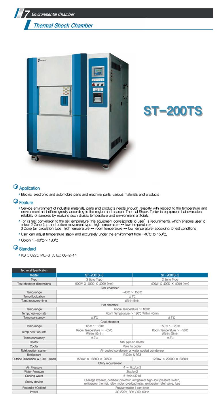 LIGHT-SALT Thermal Shock Chamber ST-200TS