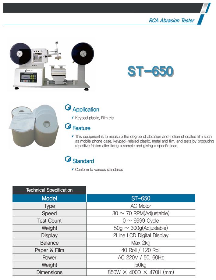 LIGHT-SALT RCA Abrasion Tester ST-650