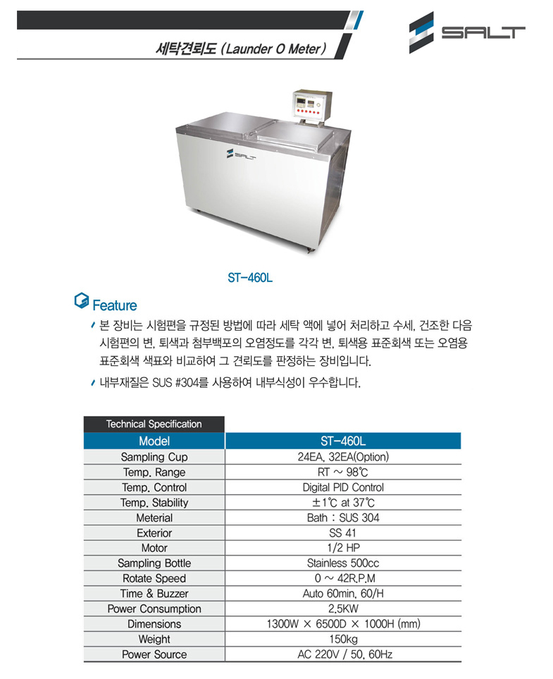 (주)쏠트 세탁 견뢰도 ST-460L 1
