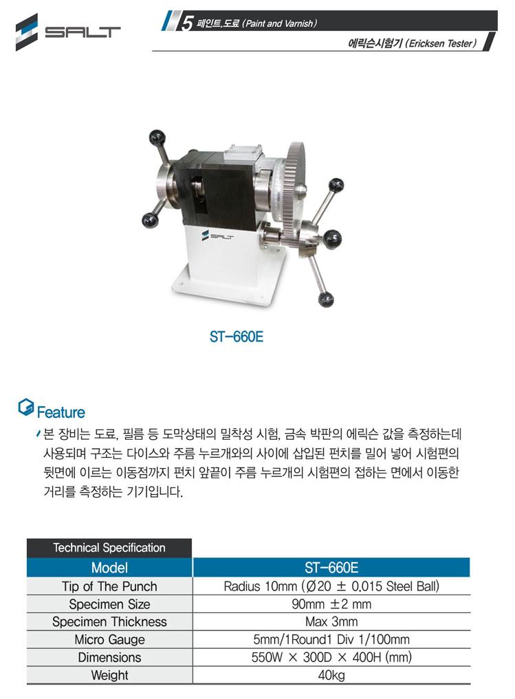 (주)쏠트 에릭슨 시험기 ST-660E 1