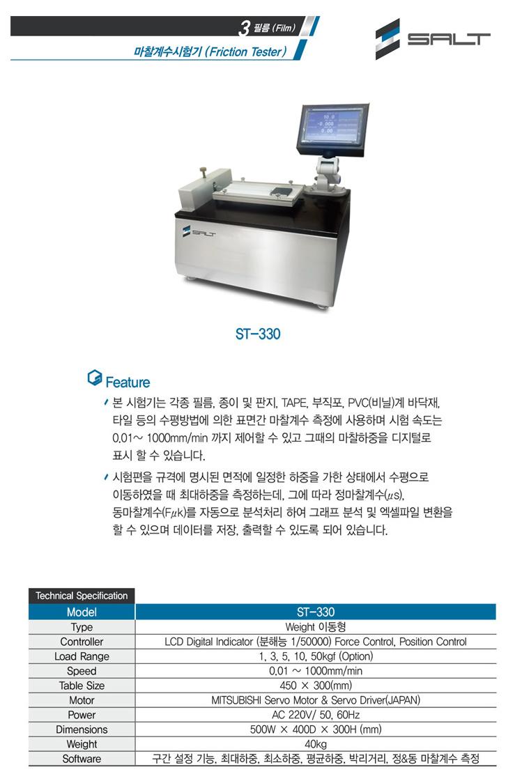 (주)쏠트 마찰계수 시험기 ST-330 1