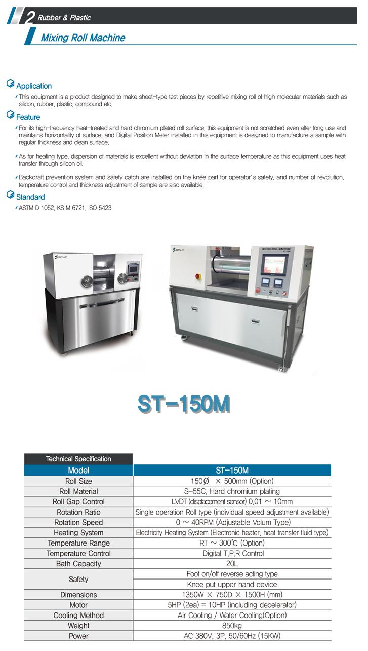LIGHT-SALT Mixing Roll Machine ST-150M