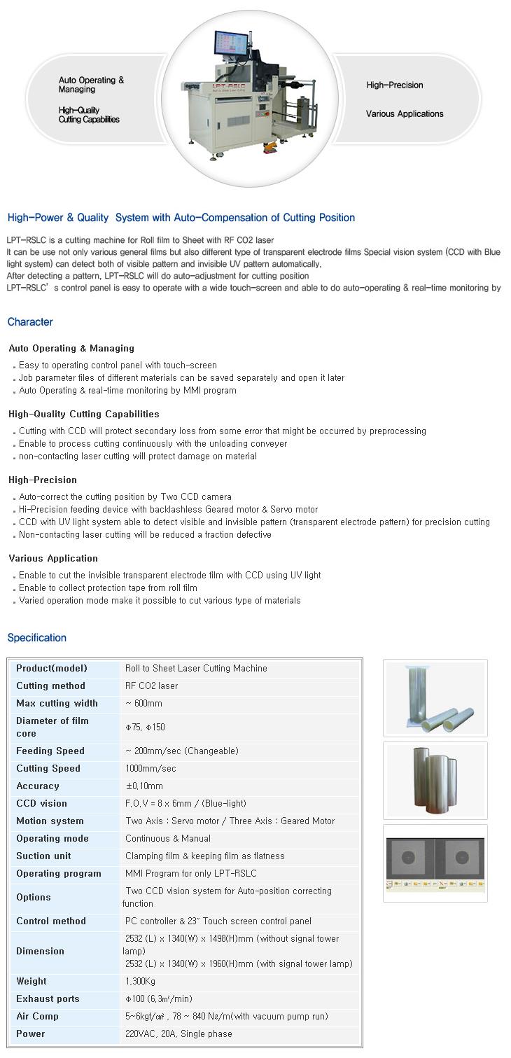 LP TECH - RF CO2 Laser : Roll to Sheet Laser Cutting - LPT-RSLC