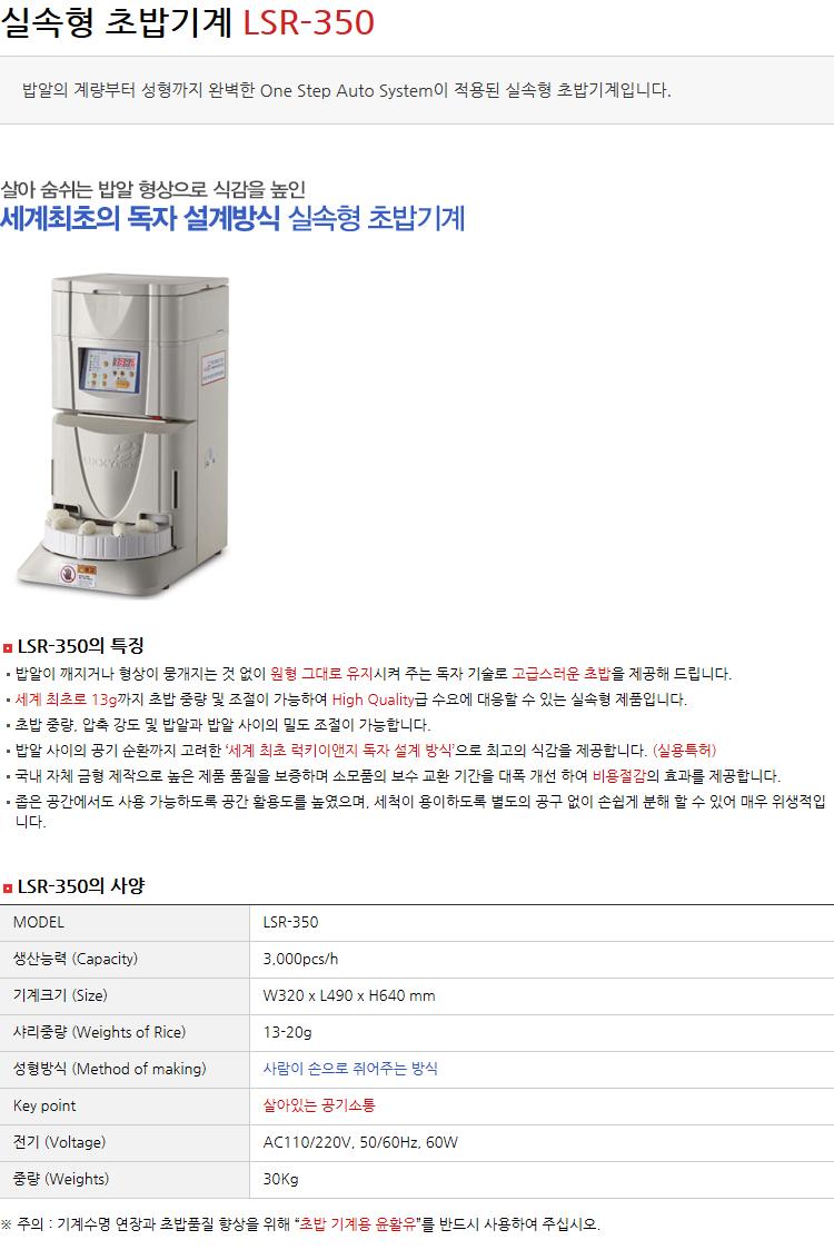럭키엔지니어링 실속형 초밥기계 LSR-350 1