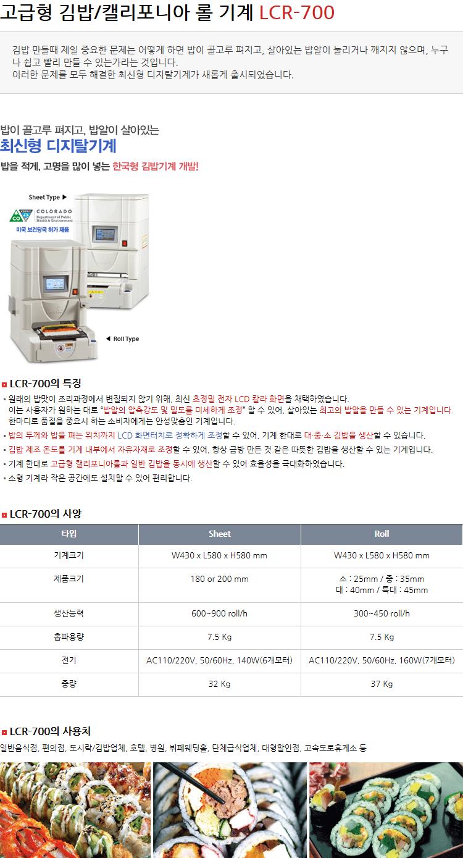 럭키엔지니어링 고급형 김밥/캘리포니아 롤 기계 LCR-700 1