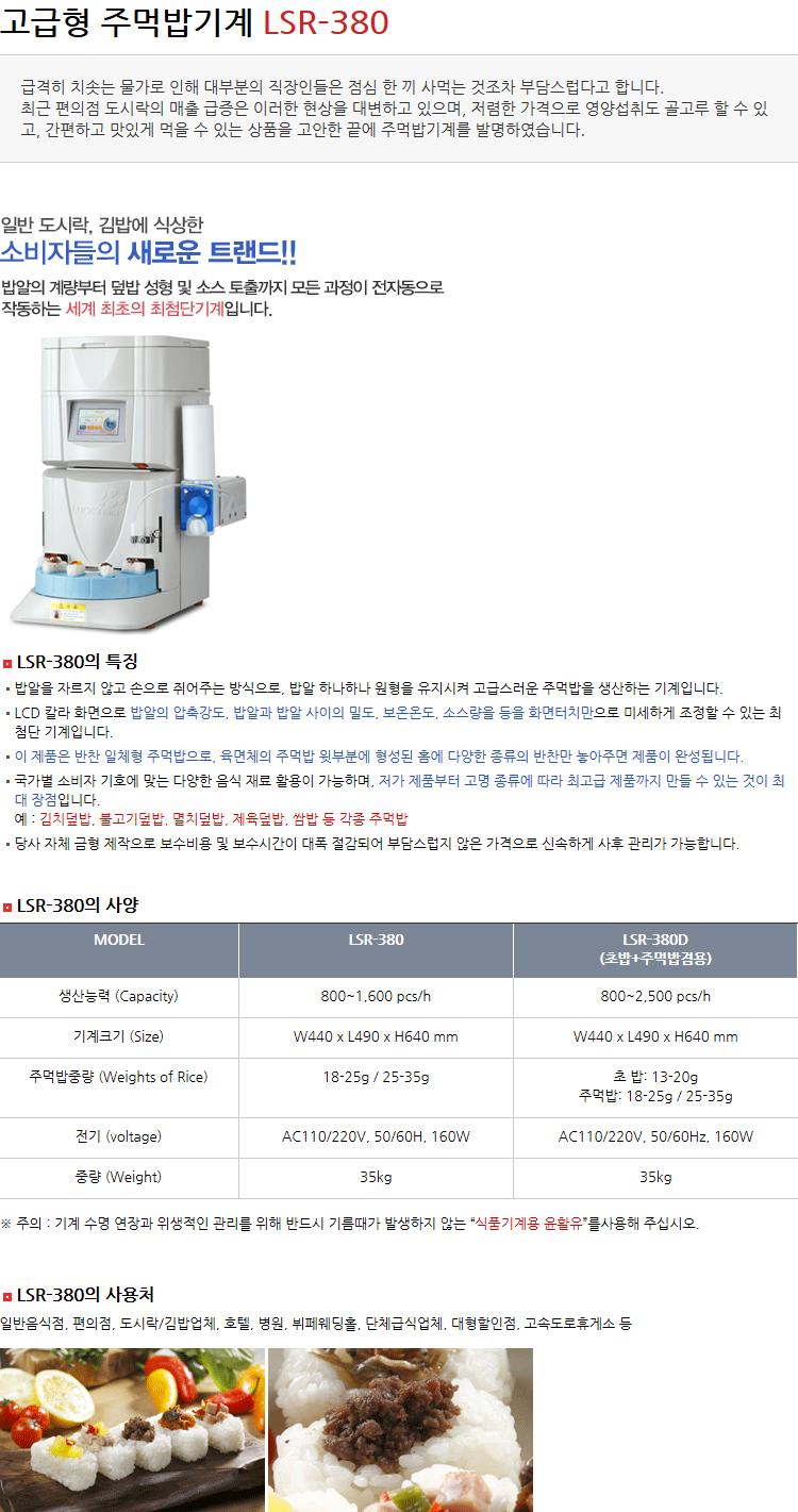 럭키엔지니어링 고급형 주먹밥기계 LSR-380 1