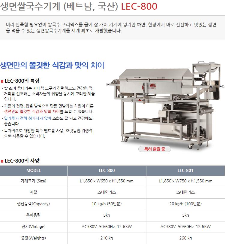 럭키엔지니어링 생면 쌀국수 기계 LEC-800 1