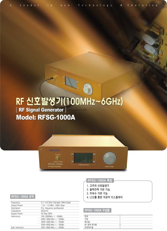 (주)맨엔텔 RF 신호발생기(100MHz ~6GHz) RFSG-1000A 1