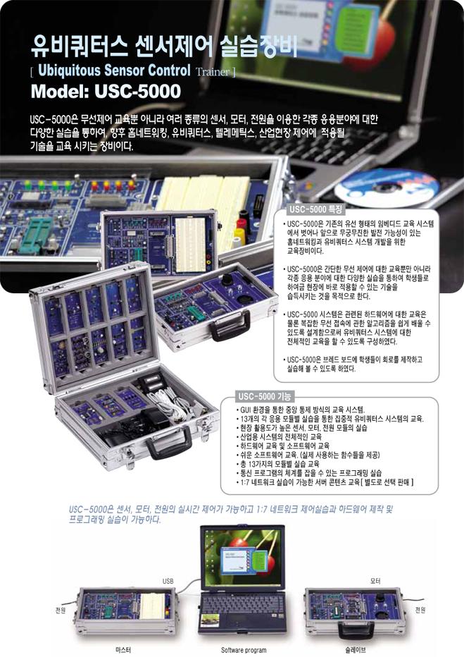 (주)맨엔텔 유비쿼터스 센서제어 실습장비 USC-5000 1