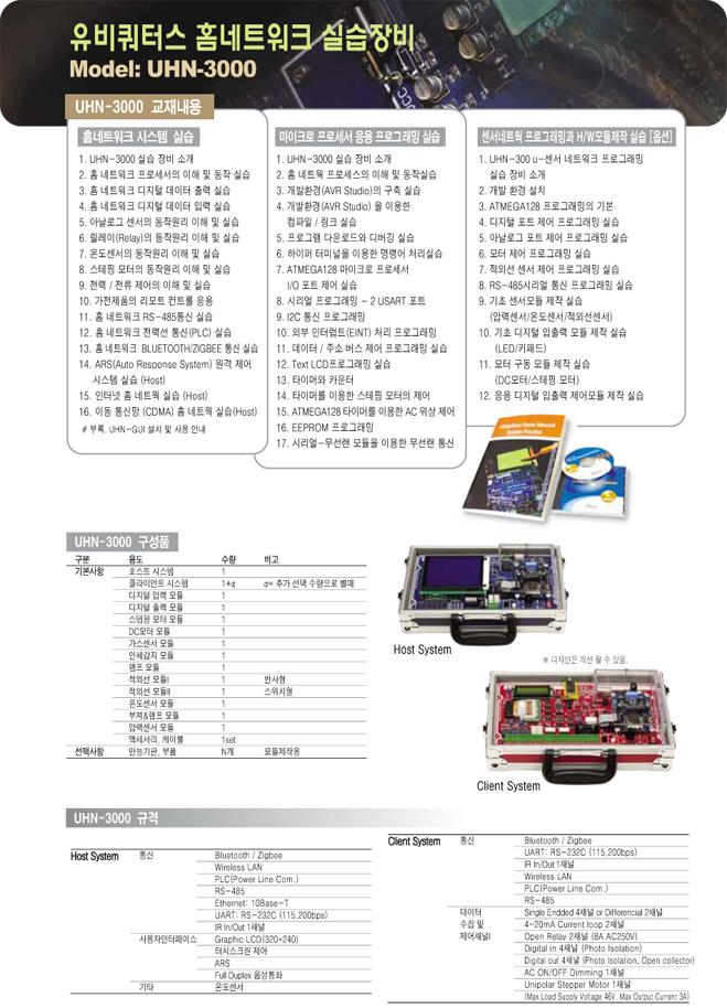 (주)맨엔텔 유비쿼터스 홈네트워크 실습장비 UHN-3000 5