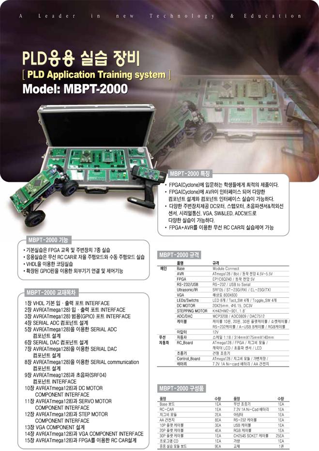 (주)맨엔텔 PLD응용 실습 장비 MBPT-2000 1
