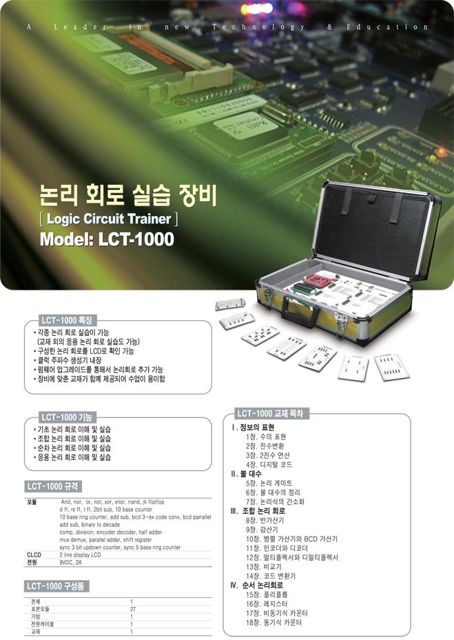 (주)맨엔텔 논리회로 실습장비 LCT-1000 1