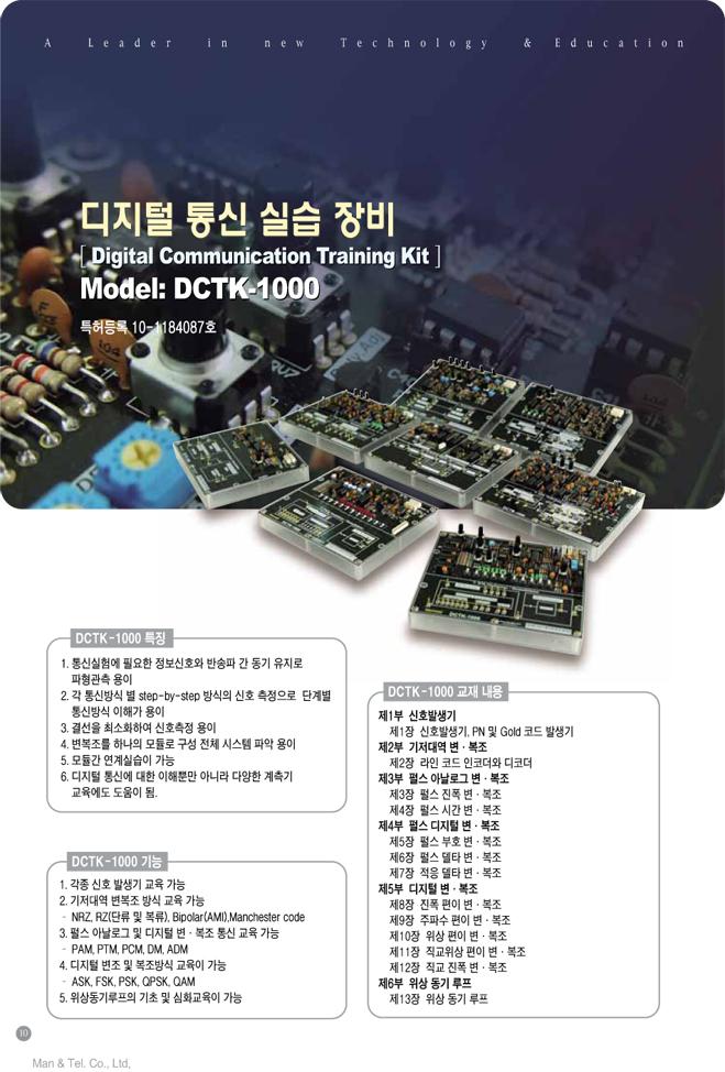 (주)맨엔텔 디지털 통신 실습 장비 DCTK-1000 2