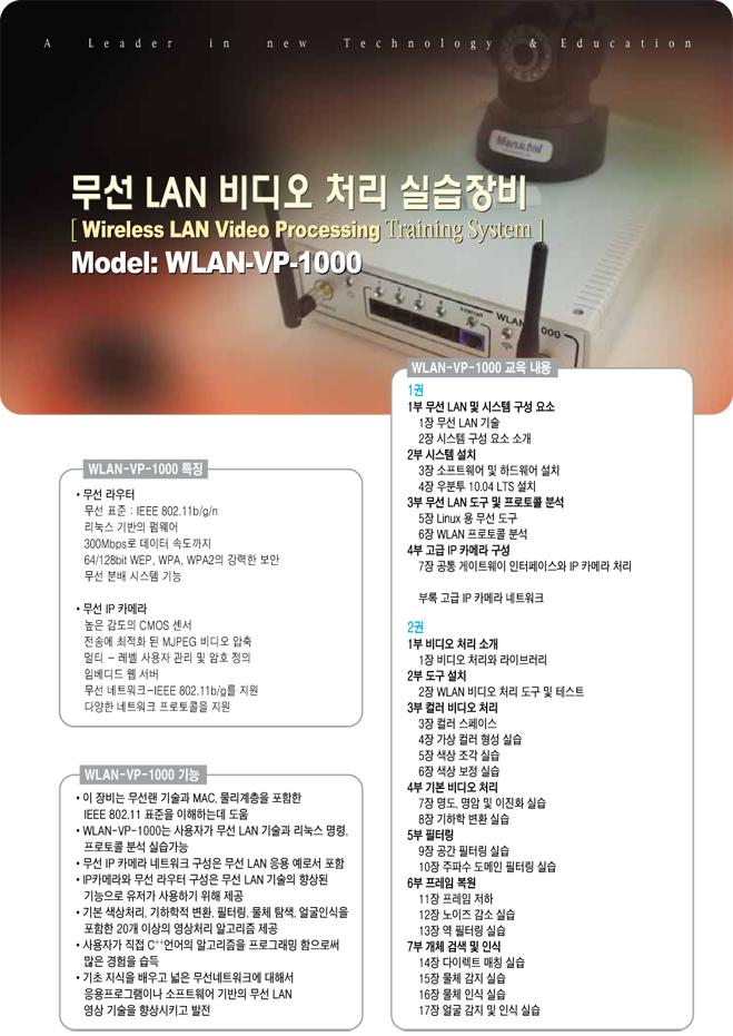 (주)맨엔텔 무선 LAN 비디오 처리 실습장비 WLAN-VP-1000