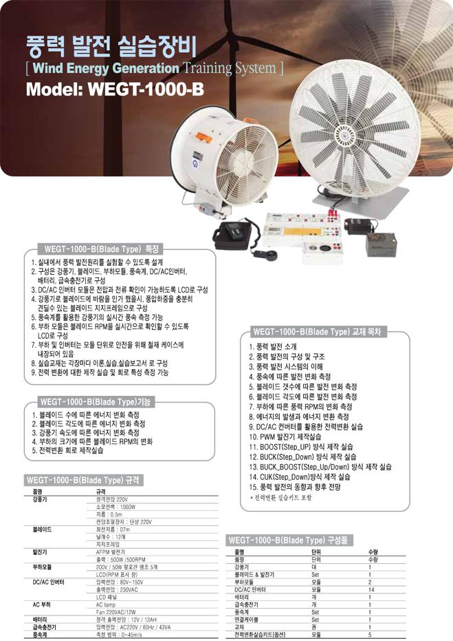 (주)맨엔텔 풍력 발전 실습장비 WEGT-1000-B 1