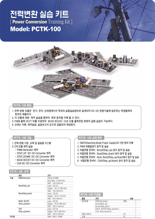 (주)맨엔텔 전력변환 실습 키트 PCTK-100 1