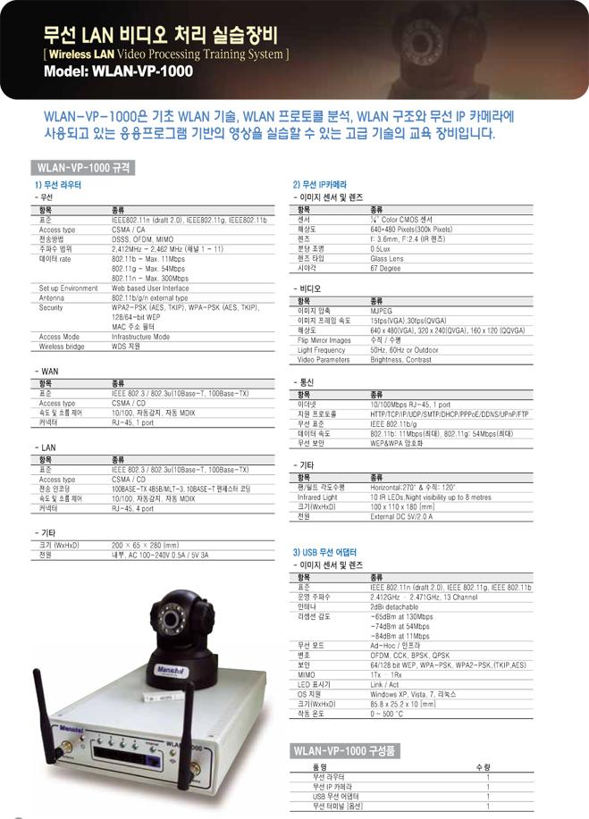 (주)맨엔텔 무선 LAN 비디오 처리 실습장비 WLAN-VP-1000 1