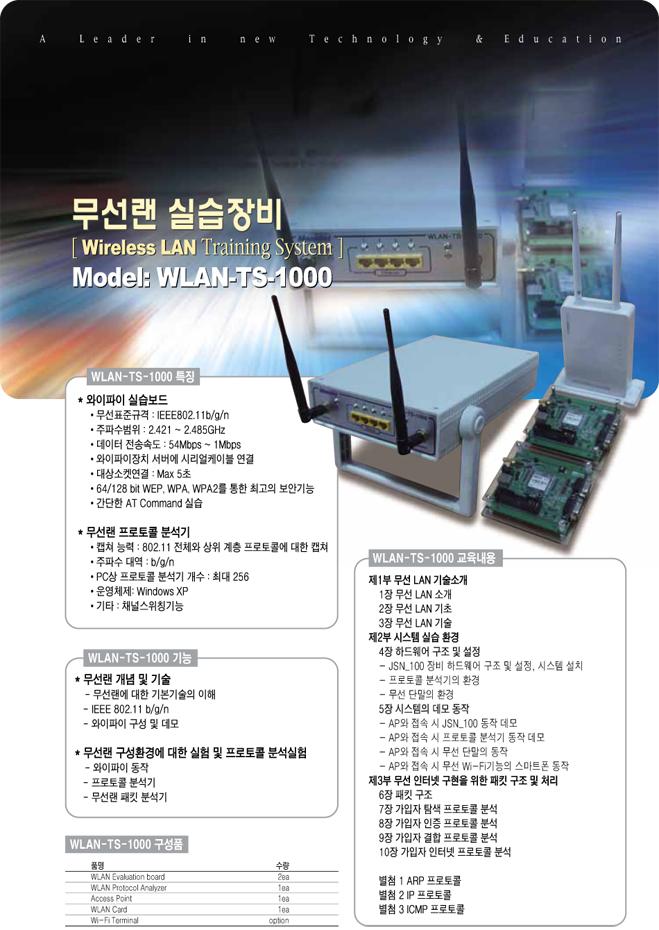 (주)맨엔텔 무선랜 실습장비 WLAN-TS-1000 2