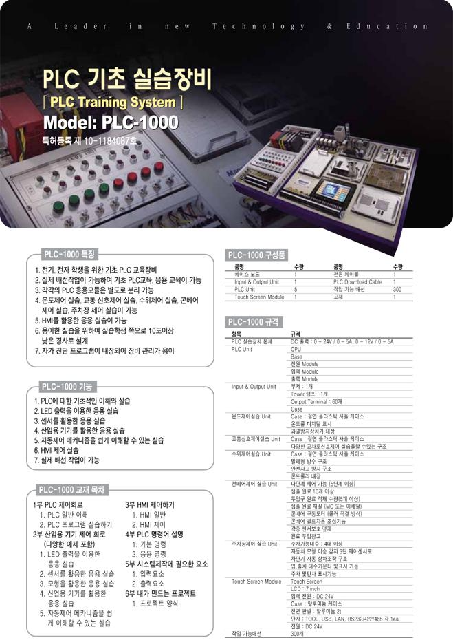(주)맨엔텔 PLC 기초 실습장비 PLC-1000 1
