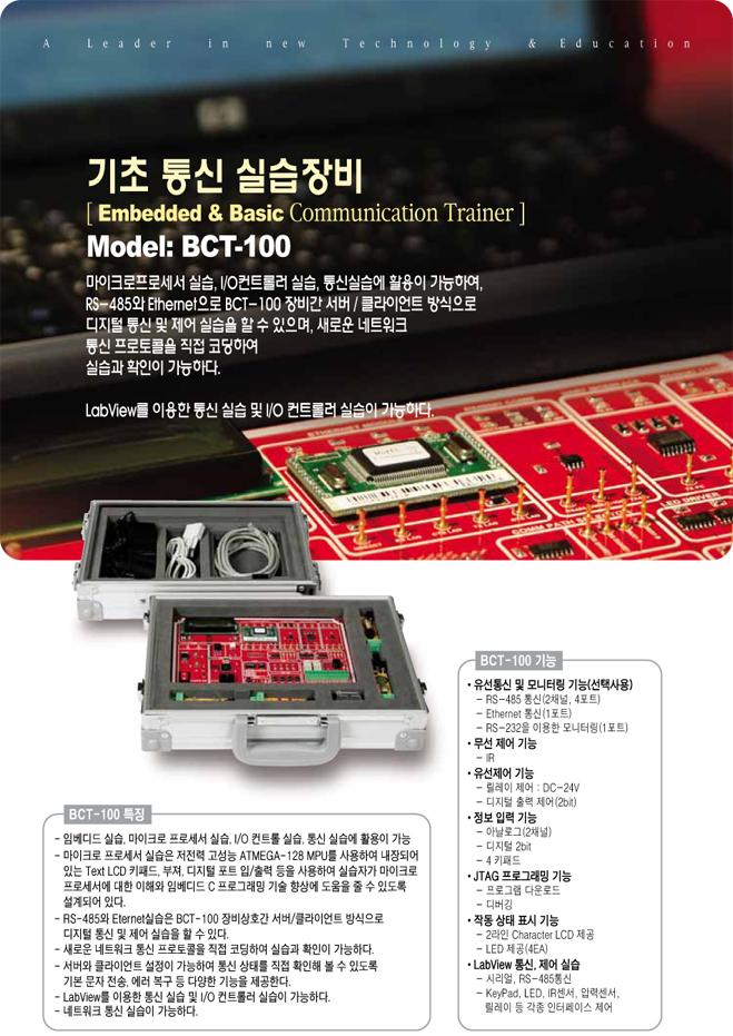 (주)맨엔텔 기초 통신 실습장비 BCT-100 1