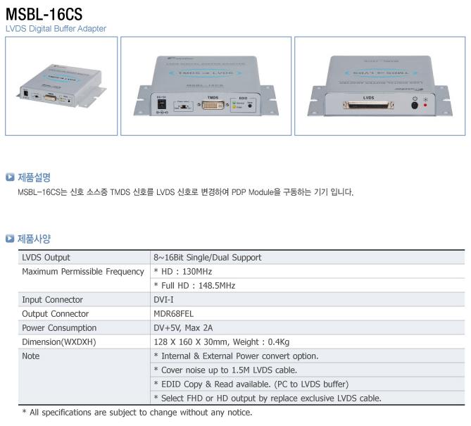 (주)마스타 LVDS Digital Buffer Adapter MSBL-16CS 1