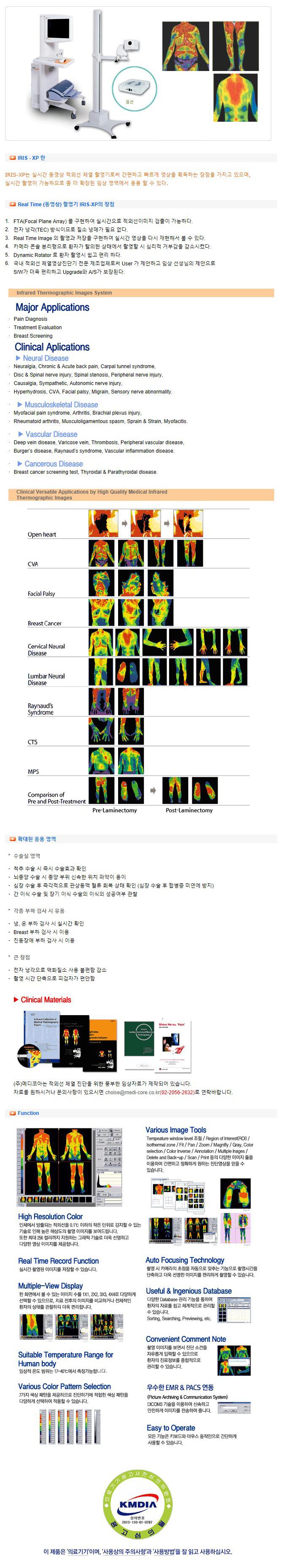 메디코아 의료용 적외선 촬영장치 IRIS-XP 1
