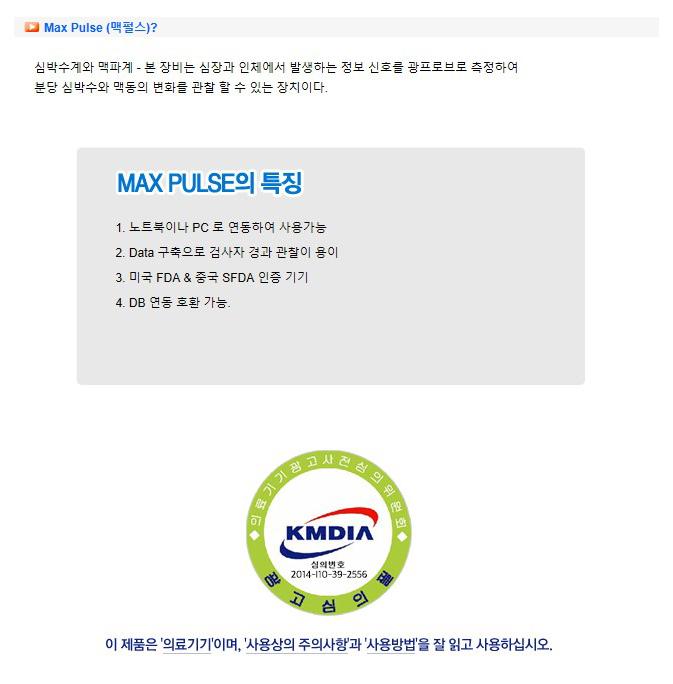 메디코아 Max Pulse (심박수계)  1