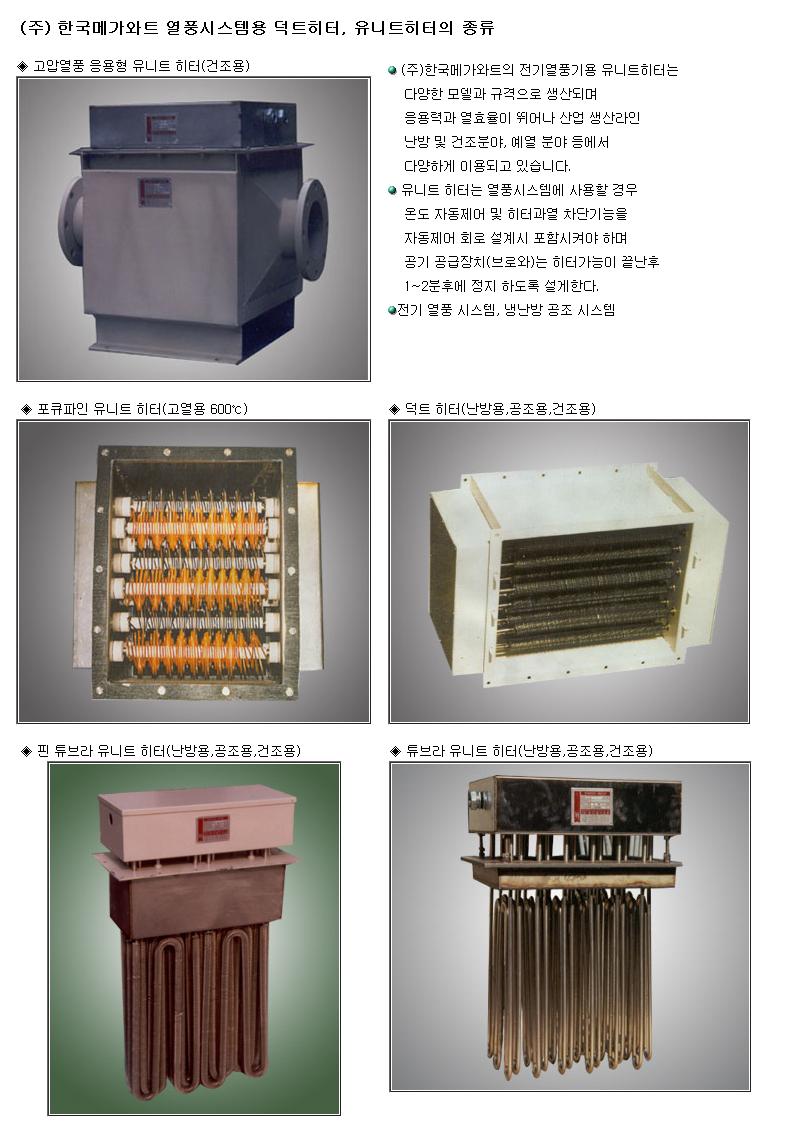 (주)한국메가와트 산업용전기 열풍기 유니트히터 및 덕트히터