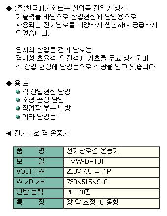 (주)한국메가와트 산업용 전기 난로 KMW-DP101