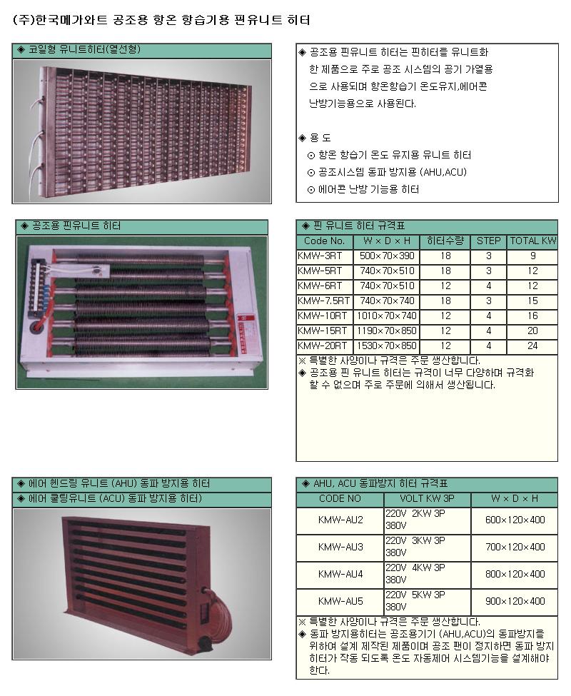 (주)한국메가와트 핀유니트 히터 (항온항습기용, 공조용, 에어콘용(난방))