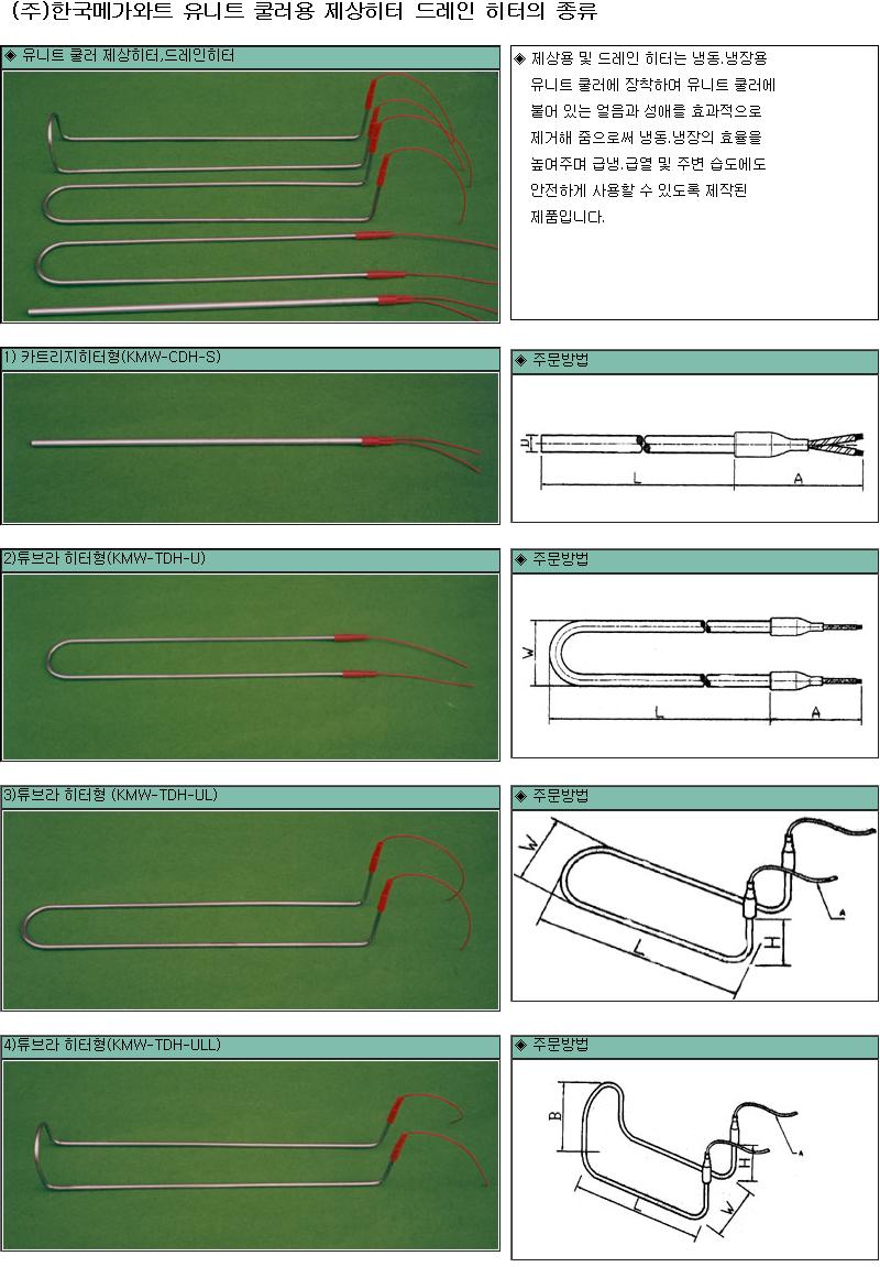 (주)한국메가와트 제상히터, 드레인히터 KMW-CDH/TDH Series