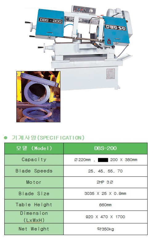 대세정밀기계 Metal Cutting Band Saw DBS-200/450A(M)