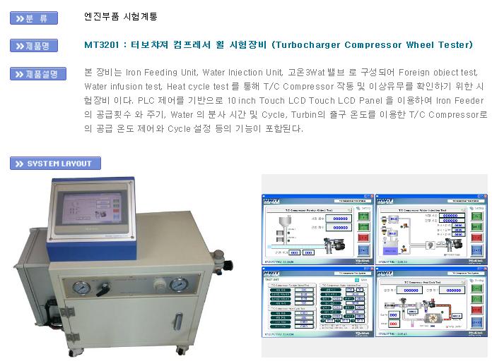 모빌텍 터보챠져 컴프레서 휠 시험장비 MT3201