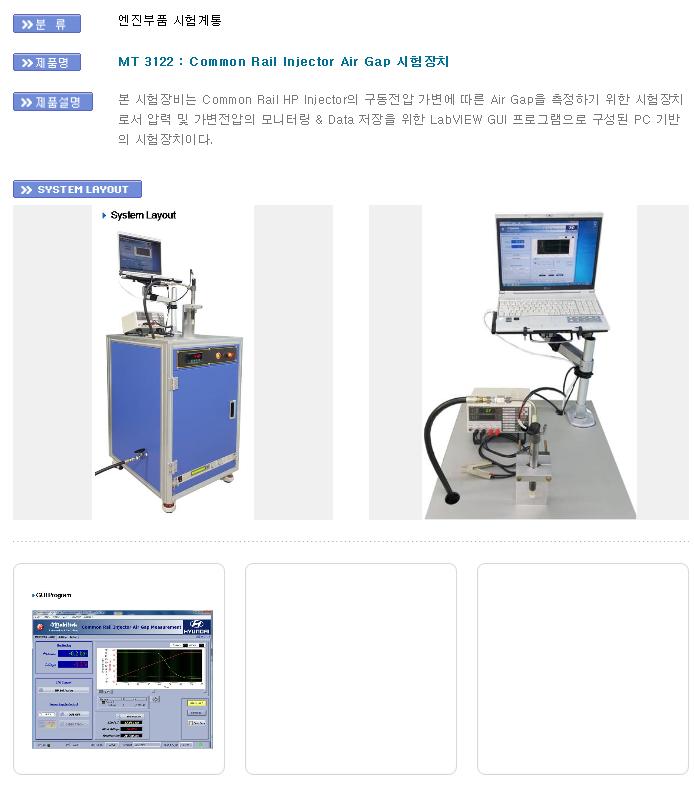 모빌텍 Common Rail Injector Air Gap 시험장치 MT 3122