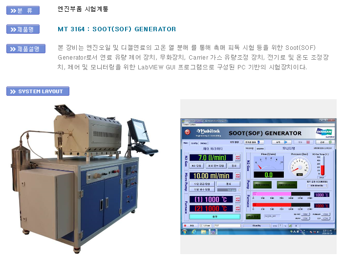 모빌텍 Soot (SOF) Generator MT 3164